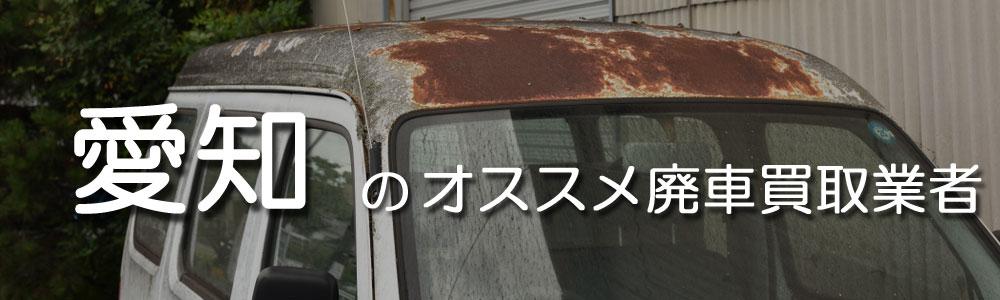 名古屋(愛知)のおすすめ廃車買取業者