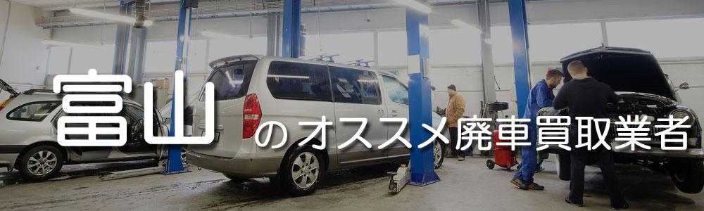 富山のオススメ廃車買取業者