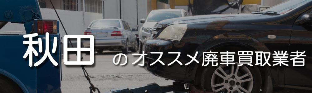 秋田のオススメ廃車買取業者