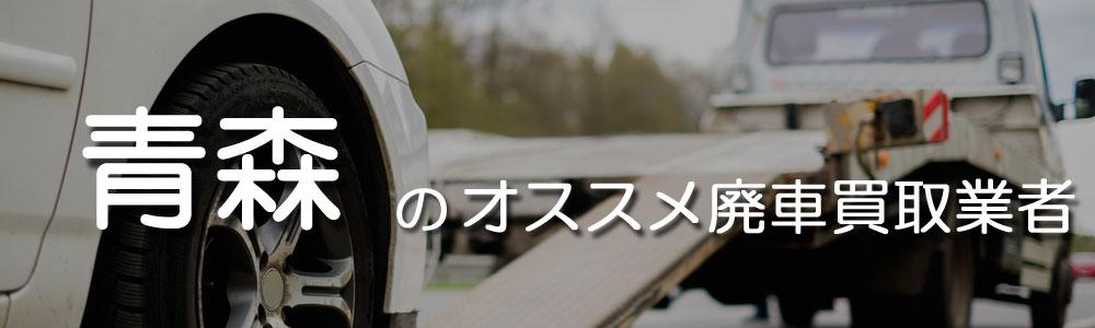 青森のオススメ廃車買取業者