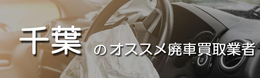 千葉のオススメ廃車買取業者