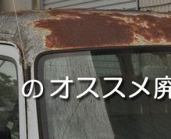 愛媛のオススメ廃車買取業者