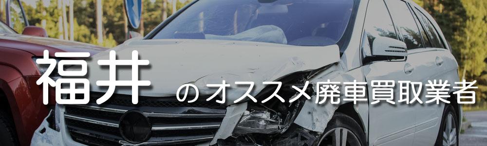 福井のオススメ廃車買取業者