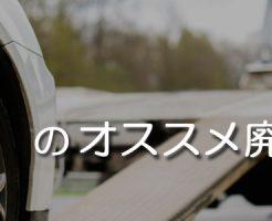 福岡のオススメ廃車買取業者