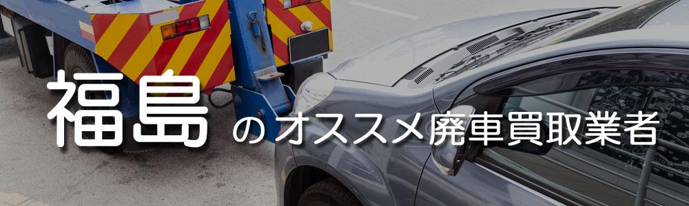 福島のオススメ廃車買取業者