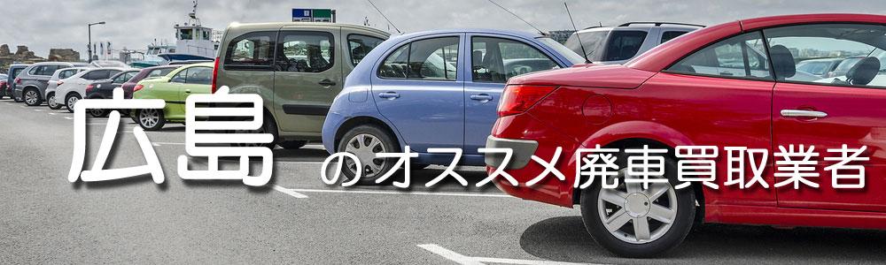 広島のオススメ廃車買取業者