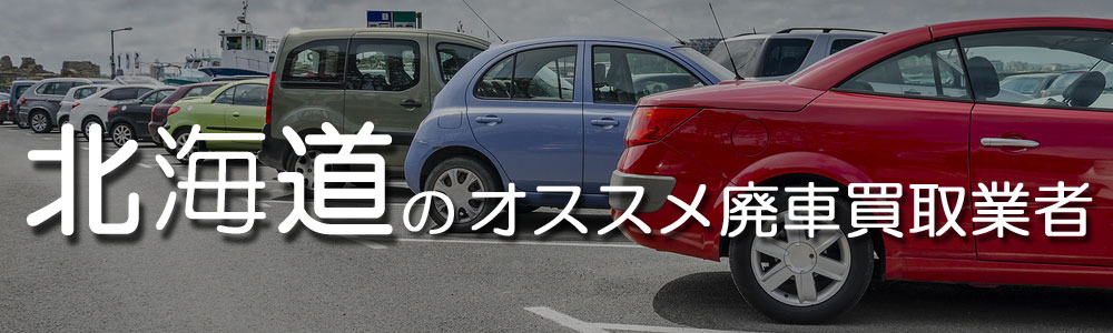 北海道のオススメ廃車買取業者