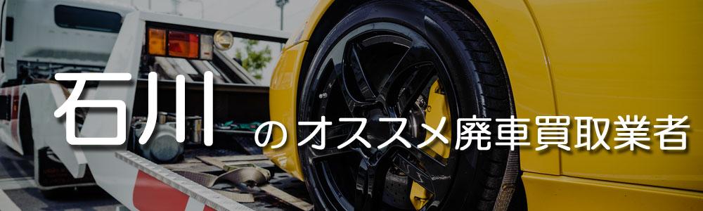 石川のオススメ廃車買取業者