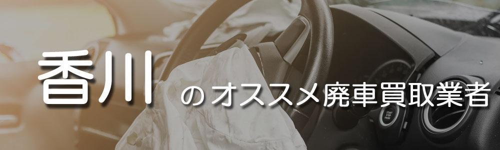 香川のオススメ廃車買取業者
