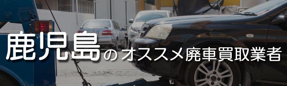鹿児島のオススメ廃車買取業者