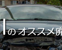 横浜(神奈川)のオススメ廃車買取業者
