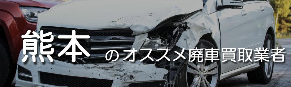 熊本のオススメ廃車買取業者