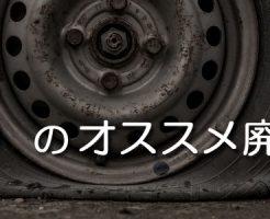 京都のオススメ廃車買取業者