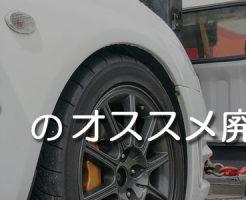 長野のオススメ廃車買取業者