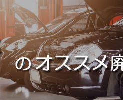 長崎のオススメ廃車買取業者