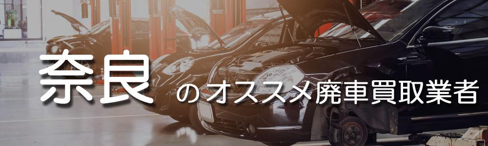 奈良のオススメ廃車買取業者
