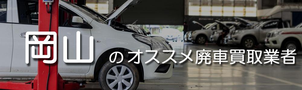 岡山のオススメ廃車買取業者
