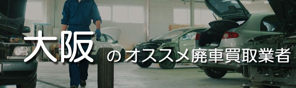 大阪のオススメ廃車買取業者