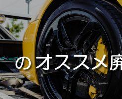 佐賀のオススメ廃車買取業者