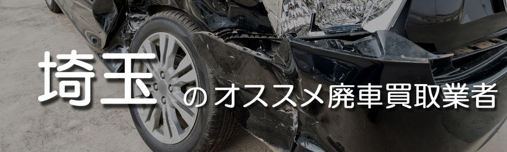 埼玉のオススメ廃車買取業者