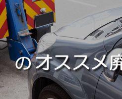 島根のオススメ廃車買取業者