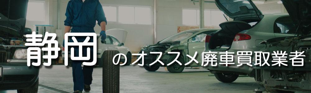 静岡のオススメ廃車買取業者