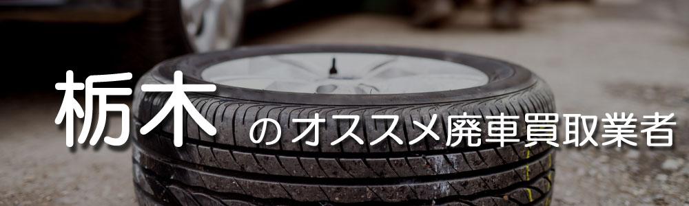栃木のオススメ廃車買取業者