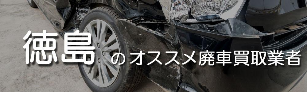 徳島のオススメ廃車買取業者