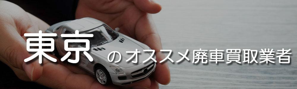 東京のオススメ廃車買取業者