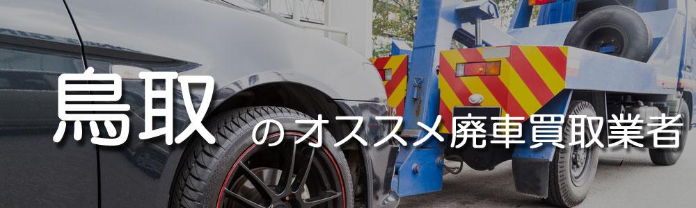 鳥取のオススメ廃車買取業者