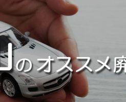 和歌山のオススメ廃車買取業者
