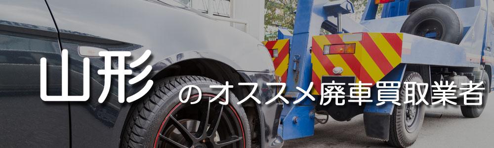 廃車買取 福島県