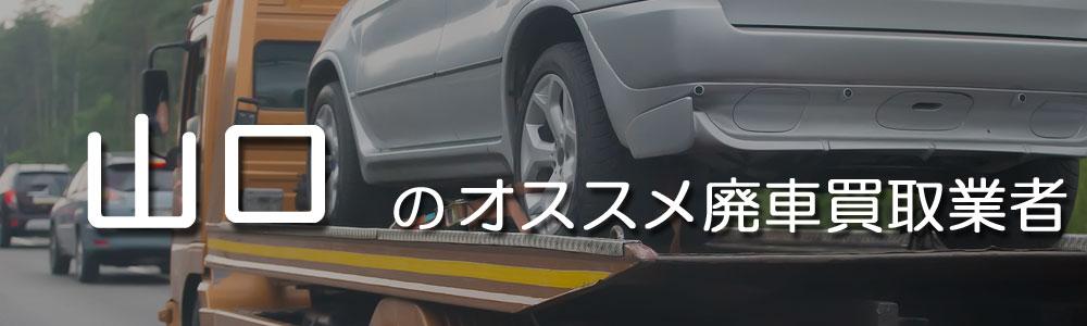 山口のオススメ廃車買取業者